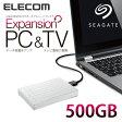 【送料無料】ポータブル2.5インチハードディスク Expansion2.5inchHDD_500GB:SGP-NX005UWH[ELECOM(エレコム)]
