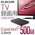 【送料無料】TV用ポータブルハードディスク 500GB ExpansionTV 2.5inch_HDD 500GB:SGP-TV005BK[ELECOM(エレコム)]