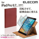 エレコム 9.7インチ iPad Pro , iPad Air2 ケース ソフトレザーカバー 360度回転スタンド ブラウン TB-A16360BR