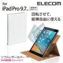 エレコム 9.7インチ iPad Pro , iPad Air2 ケース ソフトレザーカバー 360度回転スタンド ホワイト TB-A16360WH