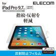 9.7インチiPad Pro 液晶保護フィルム エアーレス 反射防止:TB-A16FLA[ELECOM(エレコム)]【税込2160円以上で送料無料】
