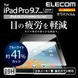 9.7インチiPad Pro 液晶保護フィルム リアルガラス ブルーライトカット:TB-A16FLGGBL[ELECOM(エレコム)]【税込2160円以上で送料無料】