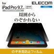 【送料無料】9.7インチ iPad Pro 液晶保護フィルム のぞき見防止 覗き見防止:TB-A16PF[ELECOM(エレコム)]【税込2160円以上で送料無料】