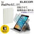 [アウトレット]9.7インチ iPad Pro ケース スリープモード対応フラップカバー 360度回転スタンド ホワイト:TB-A16WVSMWH[ELECOM(エレコム)]【税込2160円以上で送料無料】