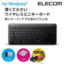 エレコム ミニ無線キーボード/Windows用/メンブレン式...