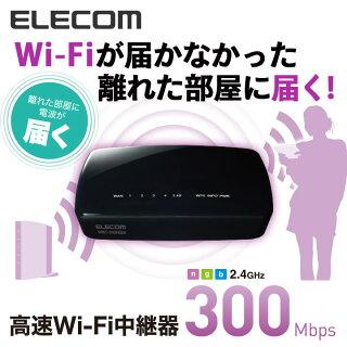 11n.g.b(300Mbps)対応無線LAN中継器(中継機):WRC-300FEBK-R[ELECOM(エレコム)]