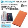 [アウトレット]Concierjet コンシェルジェット トラベル 旅行用 チケット パスポートケース:BM-TW01DR[ELECOM(エレコム)]【税込2160円以上で送料無料】