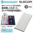 [アウトレット]Concierjet コンシェルジェット トラベル 旅行用 チケット パスポートケース:BM-TW01WH[ELECOM(エレコム)]【税込2160円以上で送料無料】