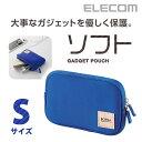 エレコム ガジェット収納ポーチ BORSA Sサイズ ブルー...