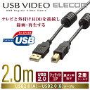 エレコムダイレクトショップで買える「エレコム TV-HDD接続用USBケーブル(USB2.0 A-B/2m 2.0m DH-AB2F20BK」の画像です。価格は842円になります。