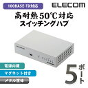 エレコム スイッチングハブ 100BASE-TX対応 電源内蔵 メタル筐体 5ポート ホワイト EHC-F05MN-HJW
