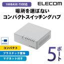 エレコム スイッチングハブ 100BASE-TX対応 ACアダプター電源 磁石付き 5ポート ホワイト EHC-F05PA-JW