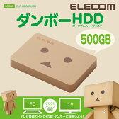 【送料無料】ダンボーコラボ ポータブルハードディスク HDD USB3.0対応 500GB:ELP-DB005UBR[ELECOM(エレコム)]【税込2160円以上で送料無料】