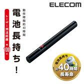 【送料無料】[PSCマーク認証品] 赤色 レーザーポインター/ペンタイプ:ELP-RL06BK[ELECOM(エレコム)]【税込2160円以上で送料無料】