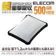 """【送料無料】500GB 耐衝撃 2.5インチポータブルハードディスク USB3.0 HDD """"ZEROSHOCK"""" ホワイト:ELP-ZS005UWH[ELECOM(エレコム)]"""