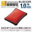 """【送料無料】1TB 耐衝撃 2.5インチポータブルハードディスク USB3.0 HDD """"ZEROSHOCK"""" レッド:ELP-ZS010URD[ELECOM(エレコム)]"""