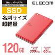 【送料無料】USB3.0対応外付けポータブルSSD TLC搭載 120GB:ESD-EA0120GRD[ELECOM(エレコム)]【税込2160円以上で送料無料】