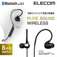 【送料無料】ピュアサウンドを楽しめる Bluetoothワイヤレスステレオイヤホン 連続再生8時間 Bluetooth4.1 ブラック:LBT-HPC50MPBK[ELECOM(エレコム)]【税込2160円以上で送料無料】