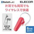 【送料無料】通話も音楽も楽しめる Bluetoothワイヤレスステレオヘッドセット イヤホン 片耳・両耳両用 通話対応 ピンク:LBT-HPS03PN[ELECOM(エレコム)]