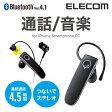 【送料無料】Bluetoothワイヤレスステレオヘッドセット イヤホン 片耳・両耳両用 連続通話4.5時間 ブラック:LBT-HPS04MPBK[ELECOM(エレコム)]【税込2160円以上で送料無料】