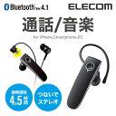 エレコム Bluetoothワイヤレスステレオヘッドセット イヤホン 片耳・両耳両用 連続通話4.5時間 ブラック LBT-HPS04MPBK