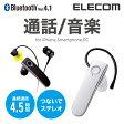 【送料無料】Bluetoothワイヤレスステレオヘッドセット イヤホン 片耳・両耳両用 連続通話4.5時間 ホワイト:LBT-HPS04MPWH[ELECOM(エレコム)]【税込2160円以上で送料無料】