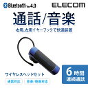 エレコム Bluetoothワイヤレスヘッドセット 通話・音楽対応 左右両耳対応 連続通話6時間 Bluetooth4.0 ブルー LBT-HS20MMPBU