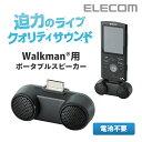 ロジテック Walkman用コンパクトスピーカー LDS-WMP500BK%3f_ex%3d128x128&m=https://thumbnail.image.rakuten.co.jp/@0_mall/elecom/cabinet/s720_02/lds-wmp500bk_03.jpg?_ex=128x128
