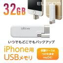 ロジテック USBメモリ Lightningコネクタ搭載 USB2.0 32GB LMF-LGU232GWH%3f_ex%3d128x128&m=https://thumbnail.image.rakuten.co.jp/@0_mall/elecom/cabinet/s720_02/lmf-lgu232gwh_03.jpg?_ex=128x128