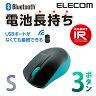 【送料無料】Bluetooth ワイヤレスマウス 電池長持ち IR LED コンパクトサイズ 3ボタン ブルー [Sサイズ]:M-BT12BRBU[ELECOM(エレコム)]【税込2160円以上で送料無料】