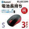 【送料無料】Bluetooth ワイヤレスマウス 電池長持ち IR LED コンパクトサイズ 3ボタン レッド [Sサイズ]:M-BT12BRRD[ELECOM(エレコム)]【税込2160円以上で送料無料】