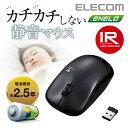 エレコム 無線マウス 静音マウス ワイヤレスマウス カチカチしない 静音 マウス 省電力 IR LED 無線 3ボタン ワイヤレス マウス Mサイズ ブラック M-IR07DRSBK