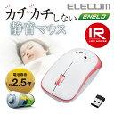エレコム 無線マウス 静音マウス ワイヤレスマウス カチカチしない 静音 マウス 省電力 IR LED 無線 3ボタン ワイヤレス マウス Mサイズ ホワイト×ピンク M-IR07DRSPN