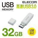 エレコム USBメモリ USB3.0対応 キャップ式 32GB ホワイト MF-HSU3A32GWH