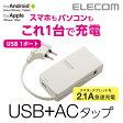 [アウトレット]ACタップとUSBポートが一体になったモバイルUSBタップ(コード直付タイプ):MOT-U02-2112WH[ELECOM(エレコム)]【税込2160円以上で送料無料】