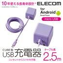 ケーブル一体型スマホ用AC充電器(高寿命・1A)/2.5m:MPA-ACMAC255PU[ELECOM(エレコム)]