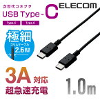 エレコム USB Type-Cケーブル USBケーブル USB2.0 C-C 極細 1.0m ブラック MPA-CCX10BK
