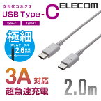 エレコム USB Type-Cケーブル USBケーブル USB2.0 C-C 極細 2.0m ホワイト MPA-CCX20WH
