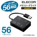 エレコム メモリリーダライタ 56+2メディア対応 (SD+MS+CF+XD) ブラック MR-A012BK