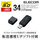 エレコム USB3.0 高速メモリカードリーダ (スティックタイプ) MR3-D013SBK