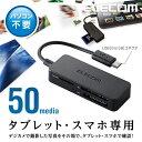 elecom カードリーダー