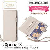 Xperia X Performance(SO-04H/SOV33)用ソフトレザーケース/女子向け/磁石付:PM-SOXPPLFJMBE[ELECOM(エレコム)]