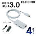 エレコム USB 3.0 対応 ACアダプタ 付き 4ポート セルフパワー USBハブ USB ハブ U3H-A408SWH