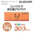 【送料無料】ポータブル Wi-Fiルーター 11bgn 300Mbps コンパクトルーター ホテルルーター WiFi USBケーブル付属 オレンジ:WRH-300DR3-S[ELECOM(エレコム)]【税込2160円以上で送料無料】