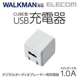 キューブ型 AC充電器 長寿命 1A for Walkman:AVS-ACUAN007WH[ELECOM(エレコム)]【税込2160円以上で送料無料】