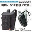【送料無料】PCバックパック ノートPCバッグ ボックス型 2気室構造 ブラック [A4対応][15.4インチワイドPC対応]:BM-BP04BK[ELECOM(エレコム)]【税込2160円以上で送料無料】