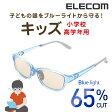 [アウトレット]エクリア キッズ用ブルーライト対策メガネ(高学年サイズ):G-BUB-W02LBU[ELECOM(エレコム)]