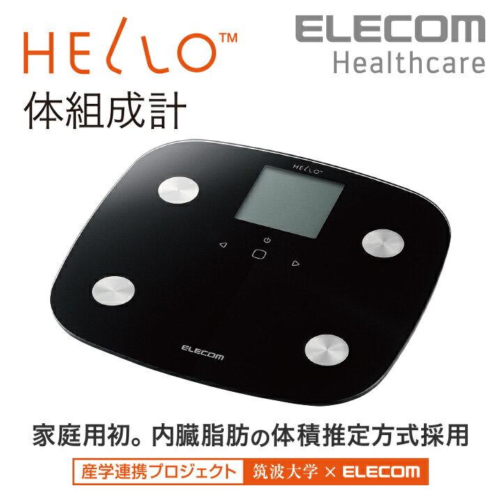【送料無料】HELLO 体組成計 内臓脂肪・基礎代謝測定 50グラム単位の精密測定 ブラック:HCS-RFS01BK[ELECOM(エレコム)]【税込2160円以上で送料無料】