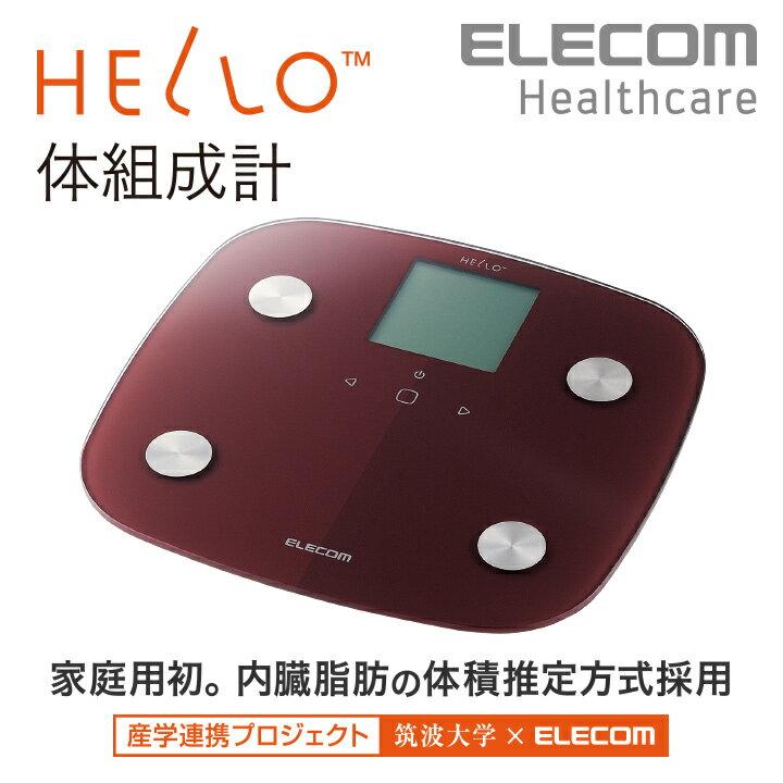 【送料無料】HELLO 体組成計 内臓脂肪・基礎代謝測定 50グラム単位の精密測定 レッド:HCS-RFS01RD[ELECOM(エレコム)]【税込2160円以上で送料無料】