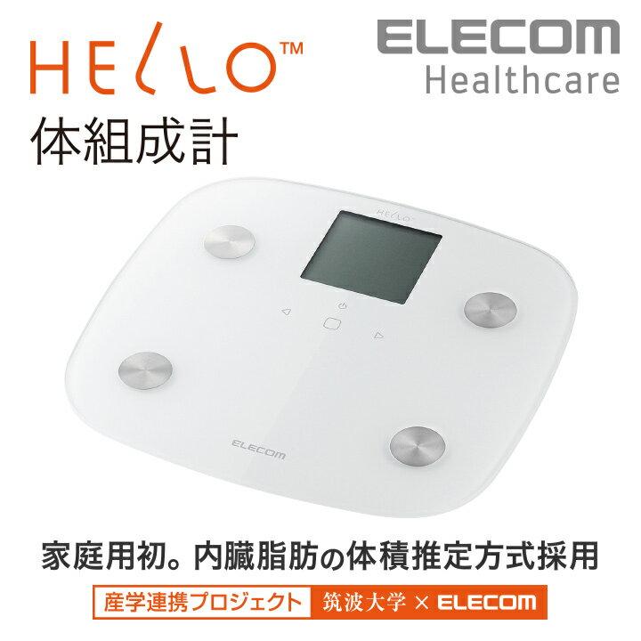 【送料無料】HELLO 体組成計 内臓脂肪・基礎代謝測定 50グラム単位の精密測定 ホワイト:HCS-RFS01WH[ELECOM(エレコム)]【税込2160円以上で送料無料】
